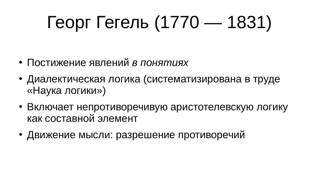 Георг Гегель (1770 — 1831) ● Постижение явлений...