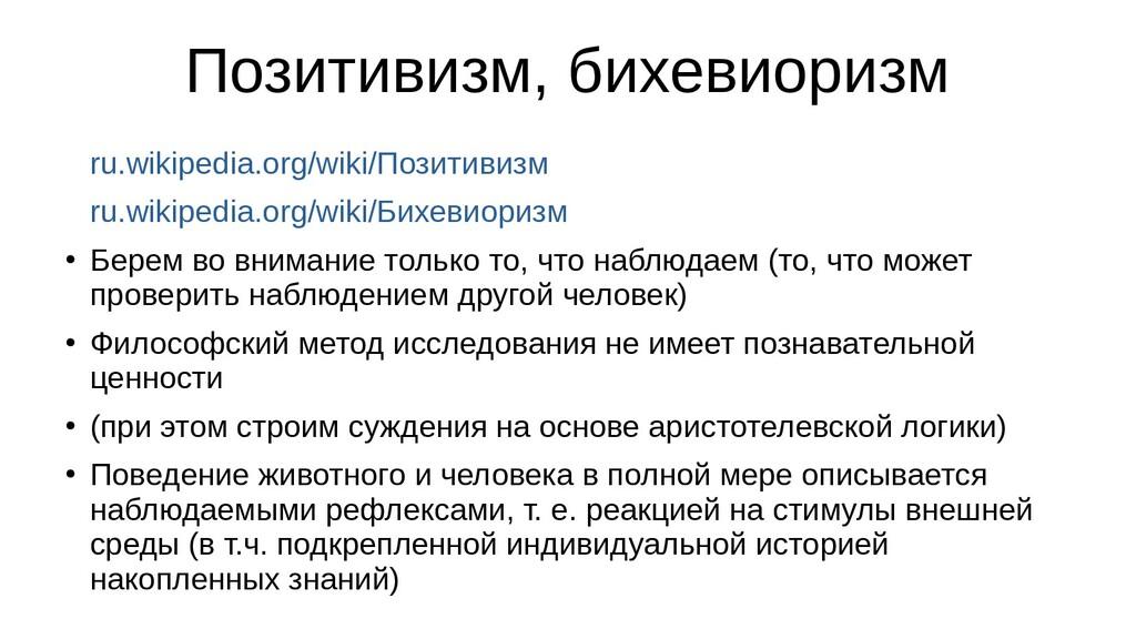 Позитивизм, бихевиоризм ru.wikipedia.org/wiki/П...
