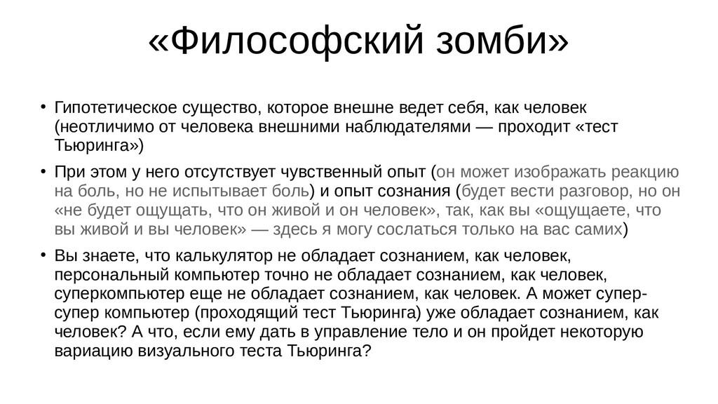 «Философский зомби» ● Гипотетическое существо, ...