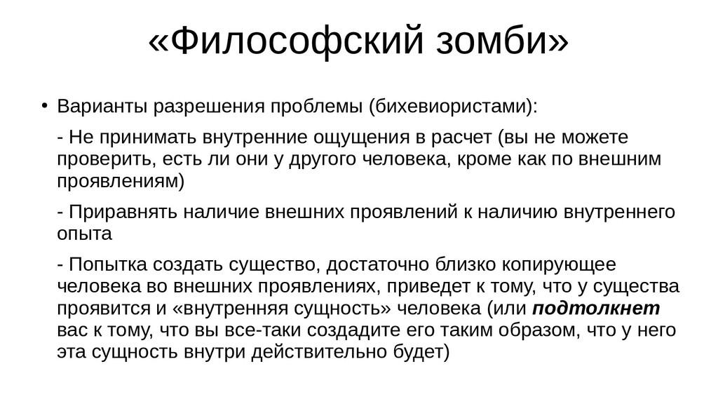 «Философский зомби» ● Варианты разрешения пробл...