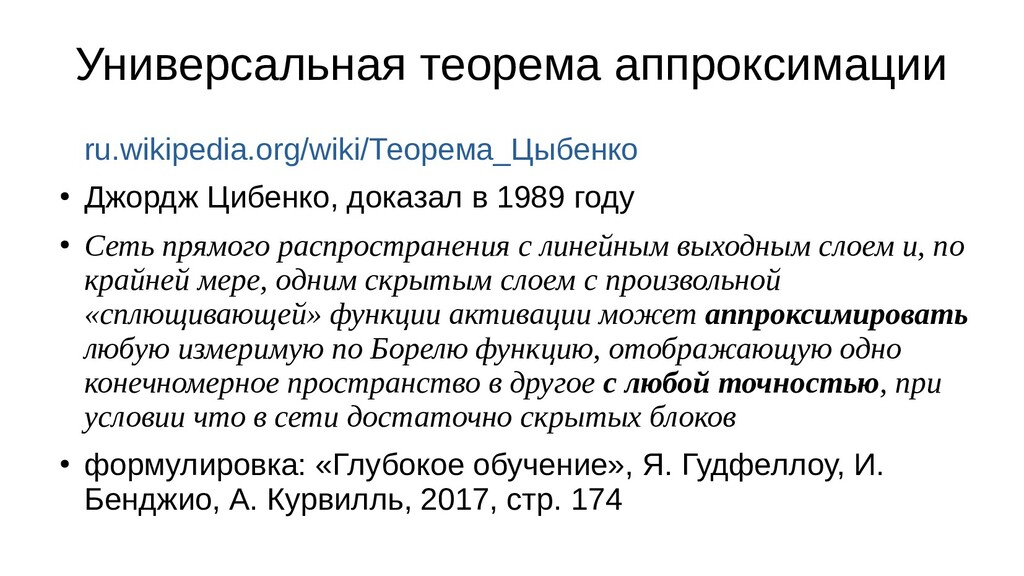 Универсальная теорема аппроксимации ru.wikipedi...