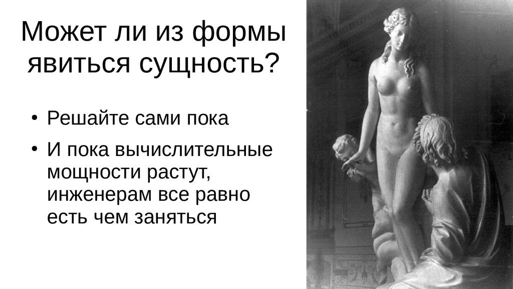 Может ли из формы явиться сущность? ● Решайте с...