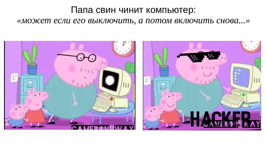 Папа свин чинит компьютер: «может если его выкл...