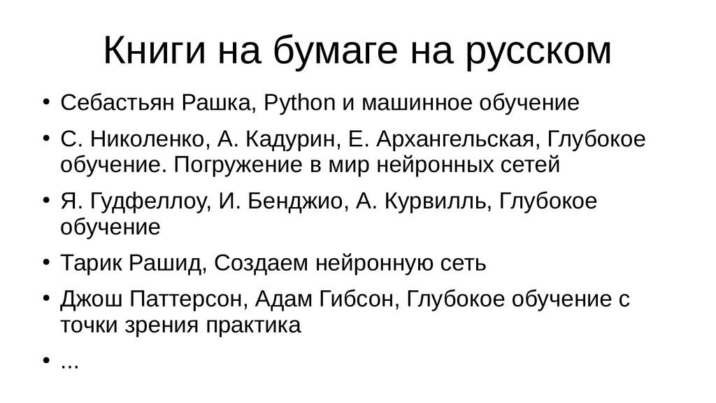 Книги на бумаге на русском ● Себастьян Рашка, P...
