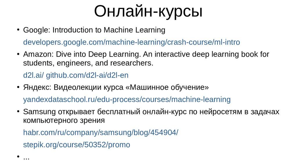 Онлайн-курсы ● Google: Introduction to Machine ...