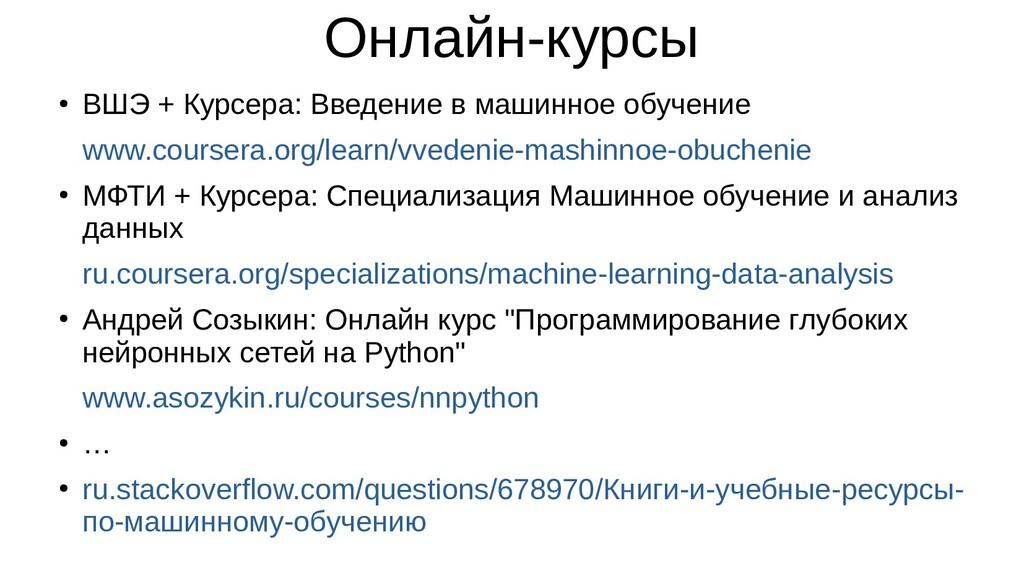 Онлайн-курсы ● ВШЭ + Курсера: Введение в машинн...