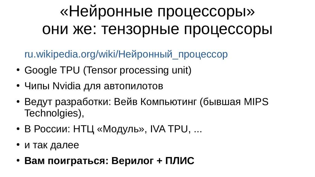 «Нейронные процессоры» они же: тензорные процес...