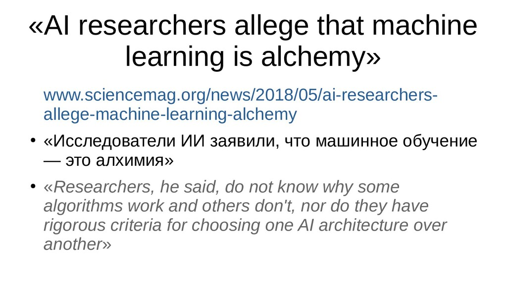 «AI researchers allege that machine learning is...