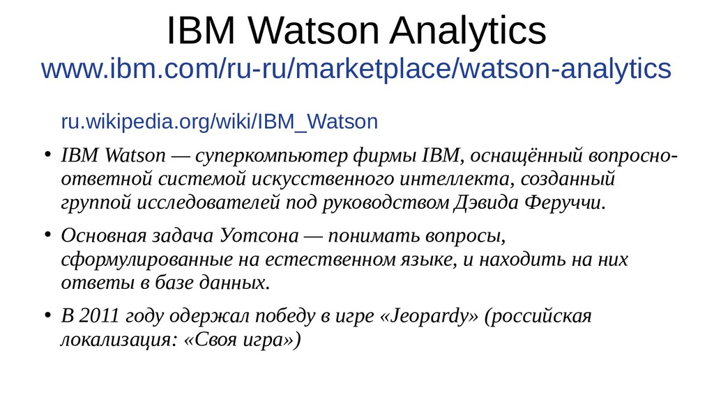 IBM Watson Analytics www.ibm.com/ru-ru/marketpl...