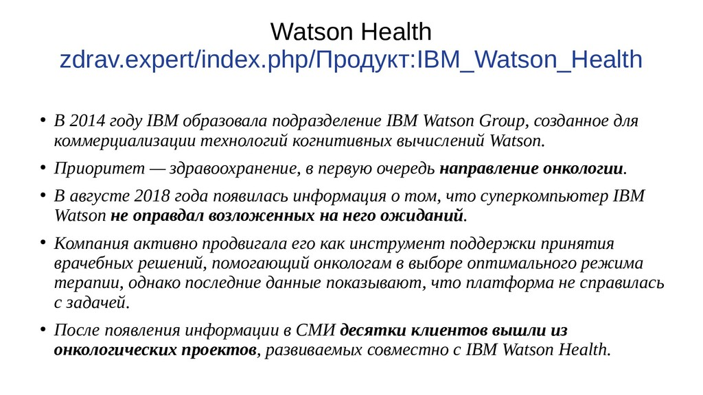 Watson Health zdrav.expert/index.php/Продукт:IB...