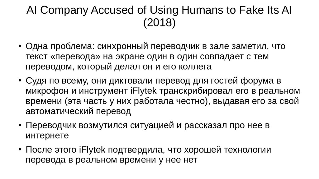 AI Company Accused of Using Humans to Fake Its ...