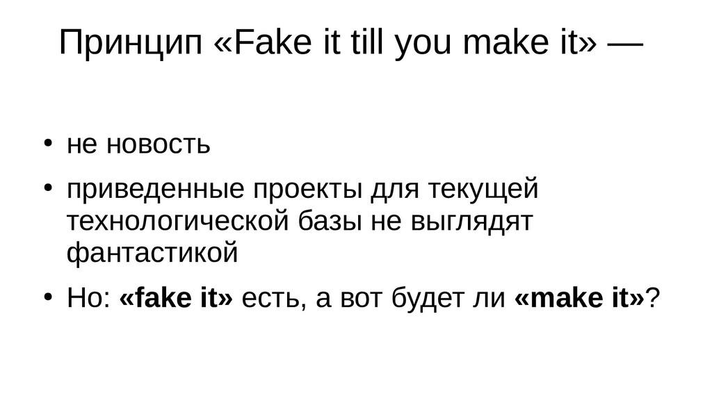Принцип «Fake it till you make it» — ● не новос...