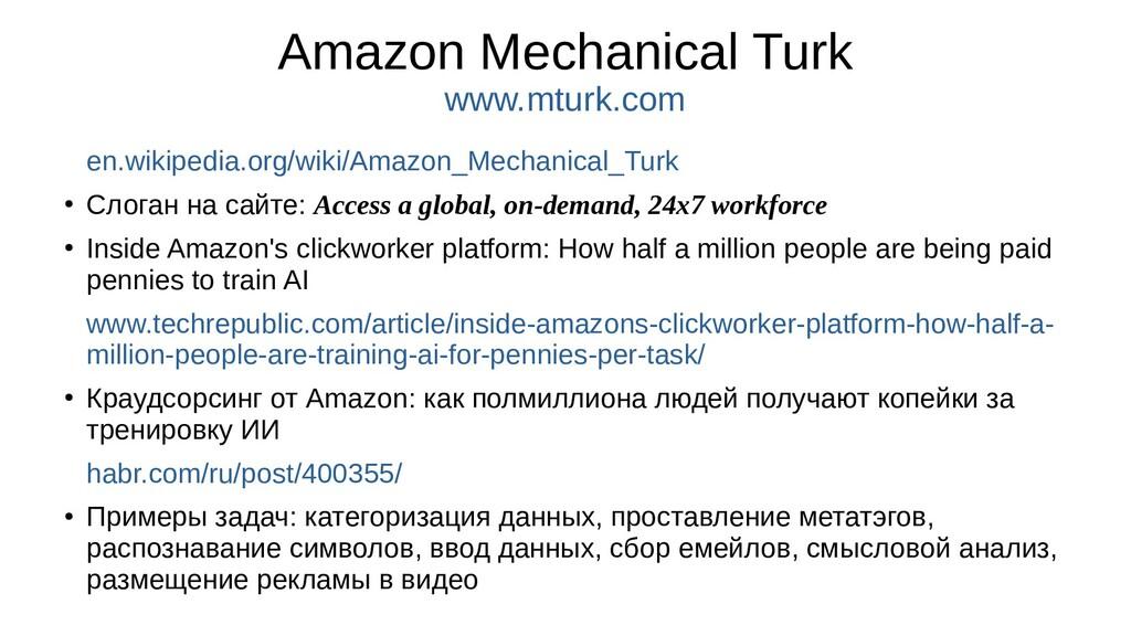 Amazon Mechanical Turk www.mturk.com en.wikiped...