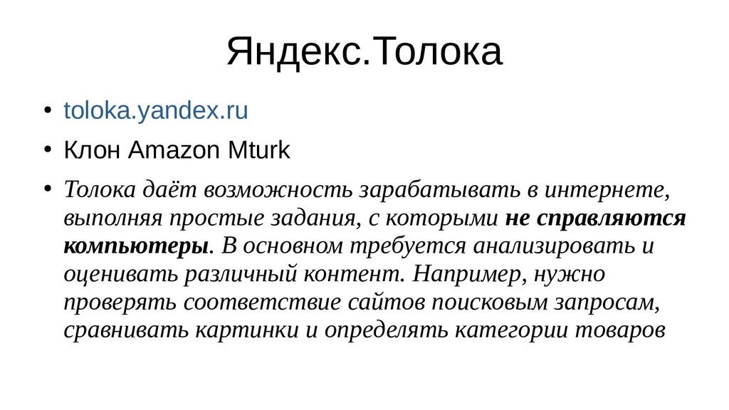 Яндекс.Толока ● toloka.yandex.ru ● Клон Amazon ...