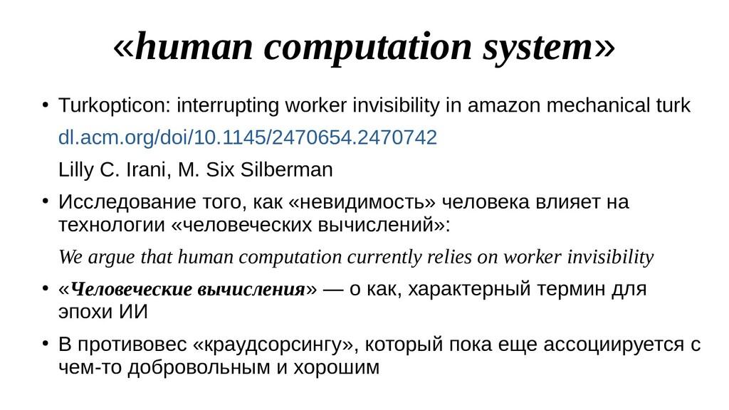 «human computation system» ● Turkopticon: inter...