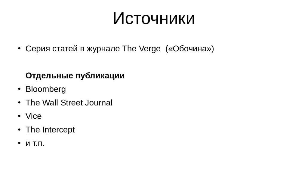 Источники ● Серия статей в журнале The Verge («...