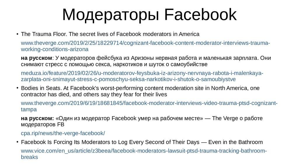 Модераторы Facebook ● The Trauma Floor. The sec...