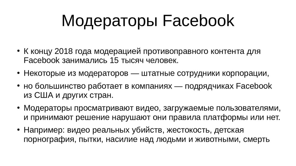 Модераторы Facebook ● К концу 2018 года модерац...