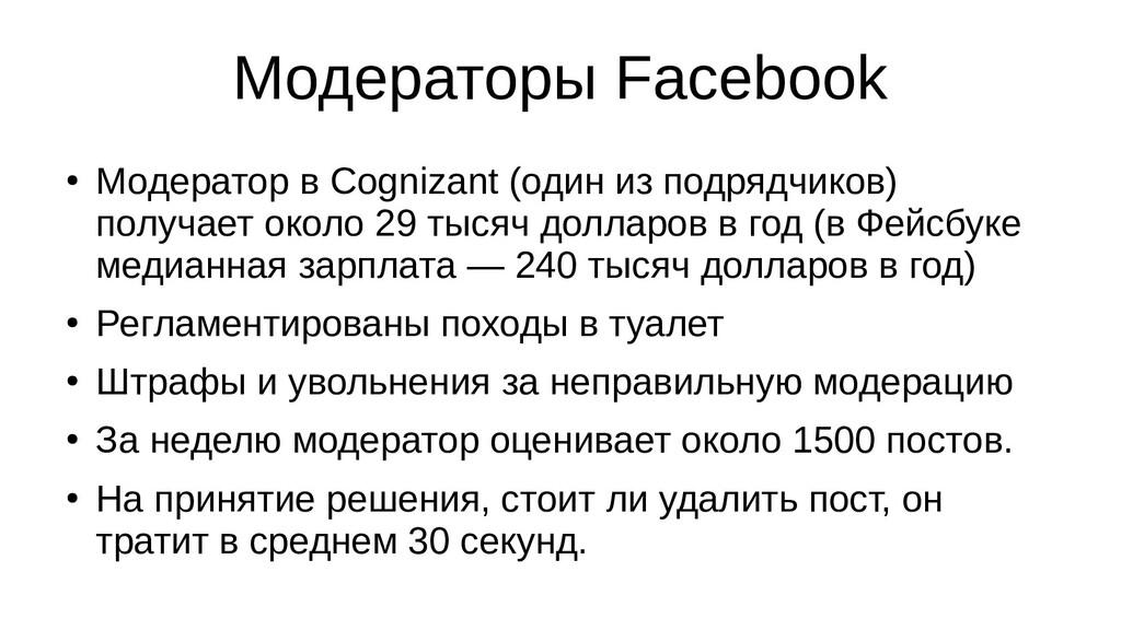 Модераторы Facebook ● Модератор в Cognizant (од...