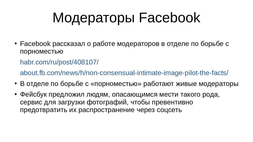 Модераторы Facebook ● Facebook рассказал о рабо...