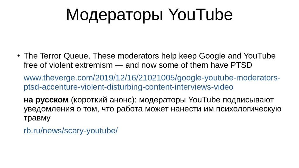 Модераторы YouTube ● The Terror Queue. These mo...