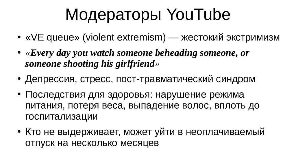Модераторы YouTube ● «VE queue» (violent extrem...