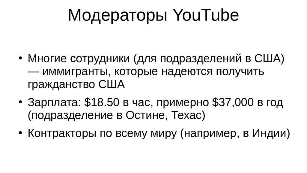 Модераторы YouTube ● Многие сотрудники (для под...