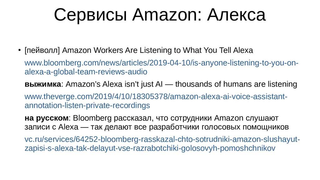 Сервисы Amazon: Алекса ● [пейволл] Amazon Worke...