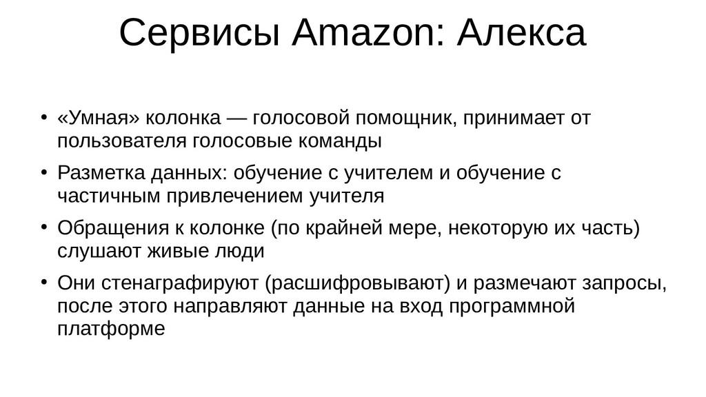 Сервисы Amazon: Алекса ● «Умная» колонка — голо...