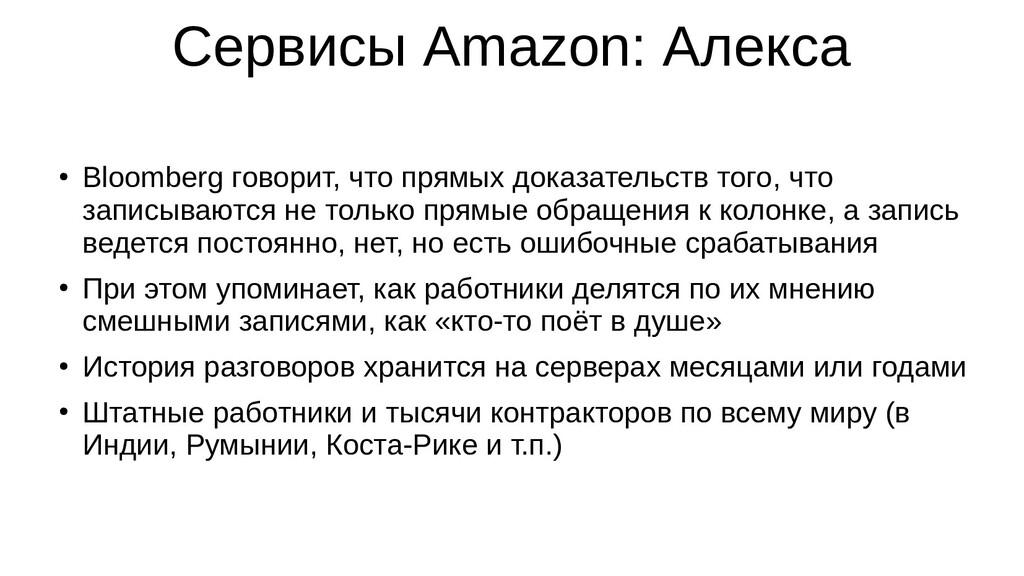 Сервисы Amazon: Алекса ● Bloomberg говорит, что...