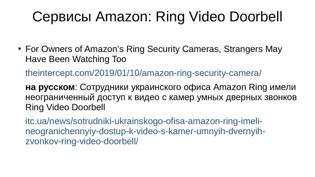 Сервисы Amazon: Ring Video Doorbell ● For Owner...