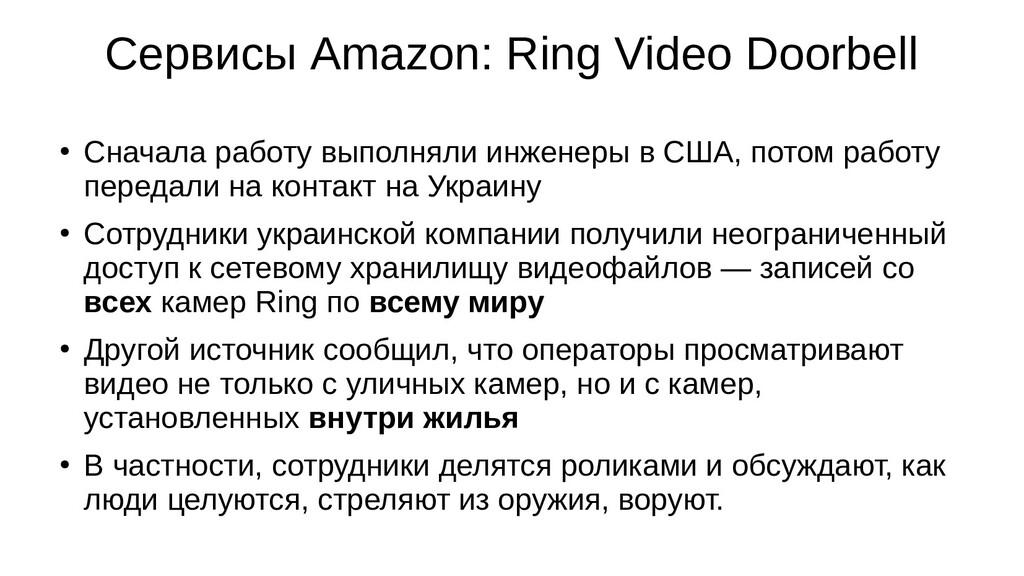 Сервисы Amazon: Ring Video Doorbell ● Сначала р...