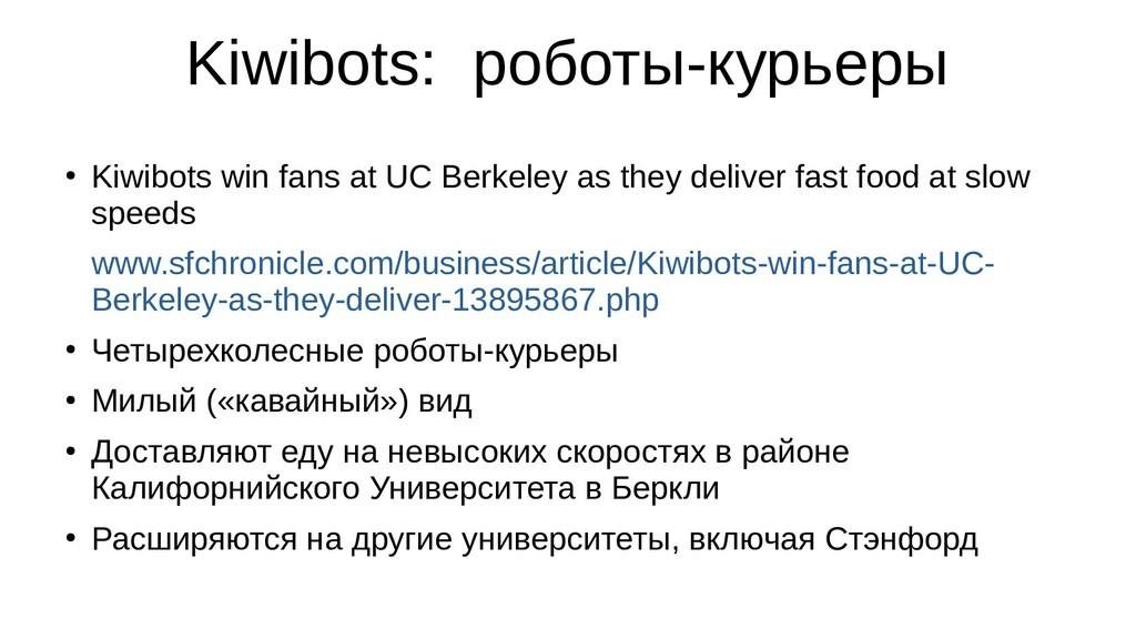Kiwibots: роботы-курьеры ● Kiwibots win fans at...