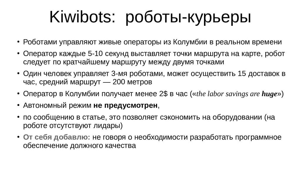 Kiwibots: роботы-курьеры ● Роботами управляют ж...