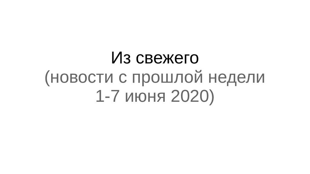 Из свежего (новости с прошлой недели 1-7 июня 2...