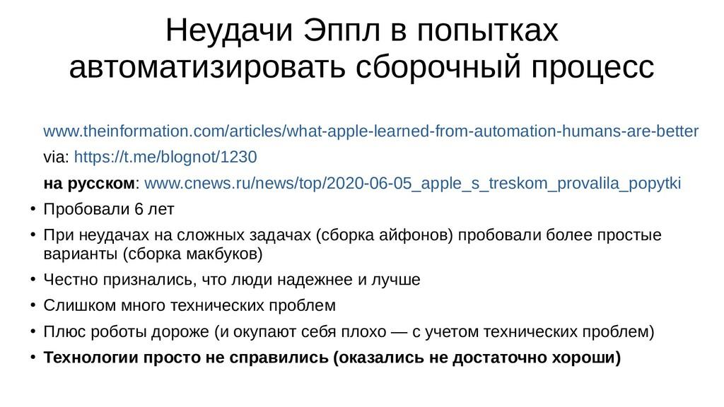 Неудачи Эппл в попытках автоматизировать сбороч...