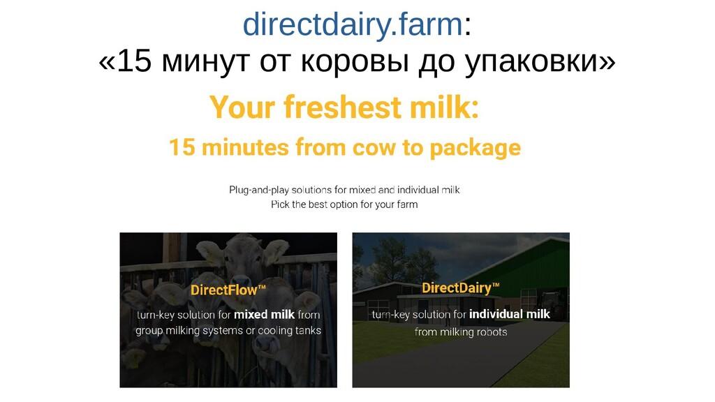 directdairy.farm: «15 минут от коровы до упаков...