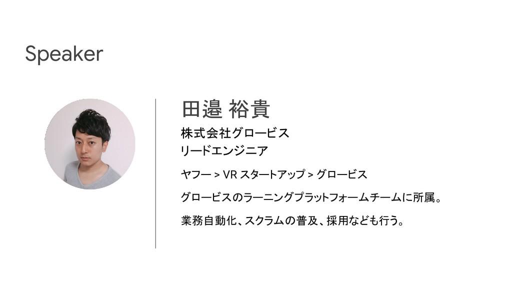 田邉 裕貴 株式会社グロービス リードエンジニア ヤフー > VR スタートアップ > グロー...