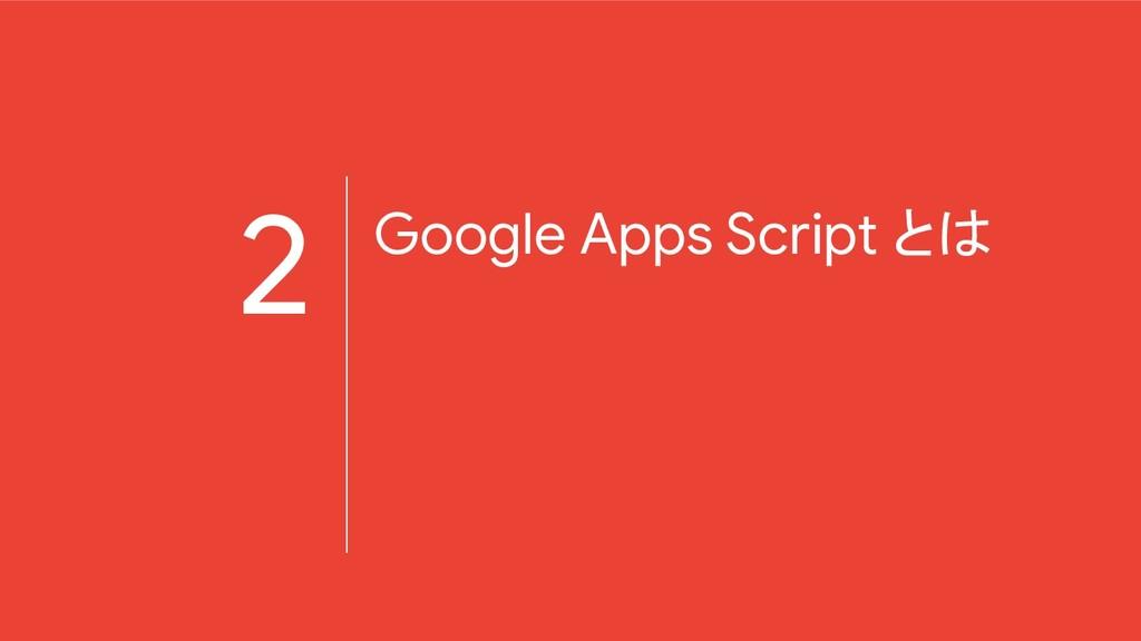 2 Google Apps Script とは
