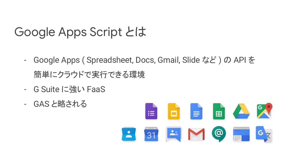 Google Apps Script とは - Google Apps ( Spreadshe...
