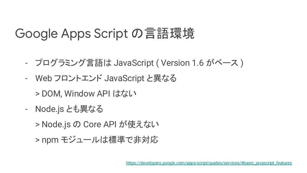 Google Apps Script の言語環境 - プログラミング言語は JavaScrip...