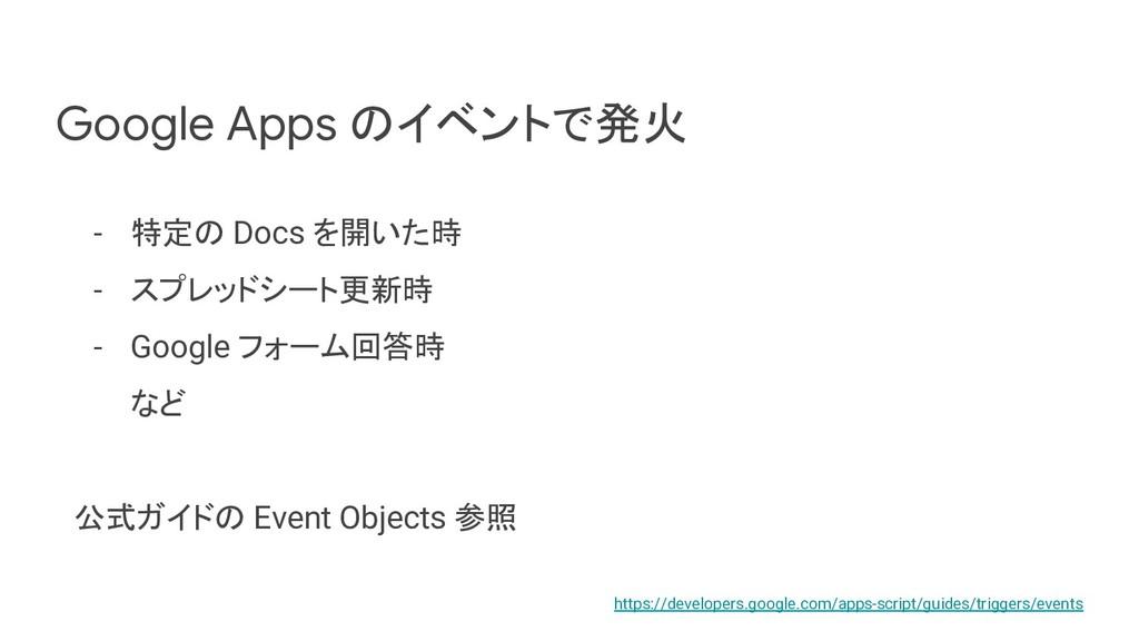 Google Apps のイベントで発火 - 特定の Docs を開いた時 - スプレッドシー...