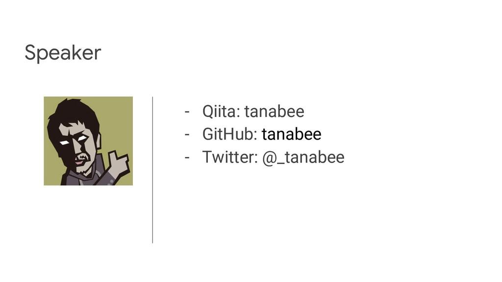 - Qiita: tanabee - GitHub: tanabee - Twitter: @...