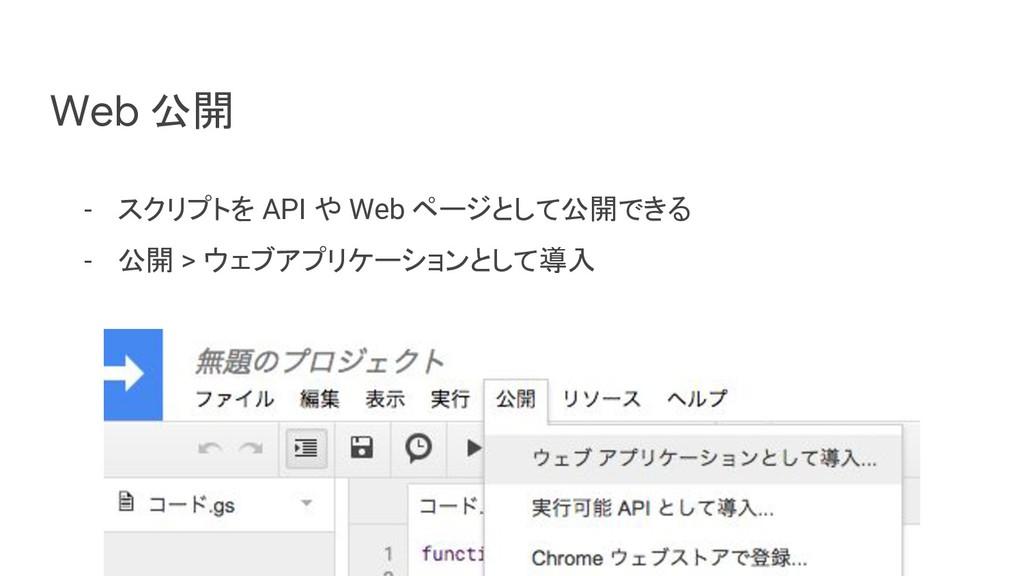 Web 公開 - スクリプトを API や Web ページとして公開できる - 公開 > ウェ...