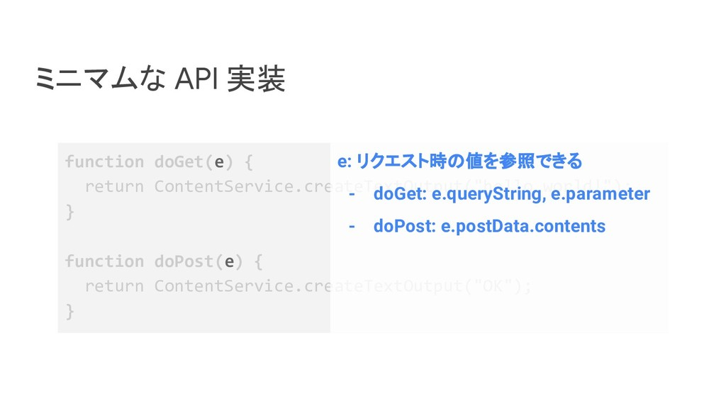 ミニマムな API 実装 function doGet(e) { return Content...