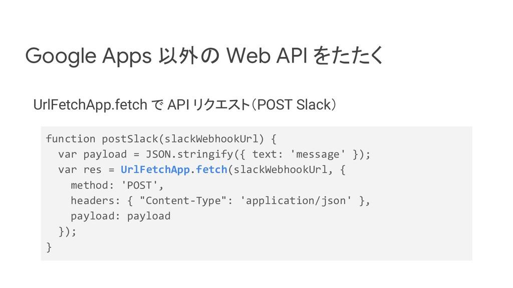 Google Apps 以外の Web API をたたく UrlFetchApp.fetch ...
