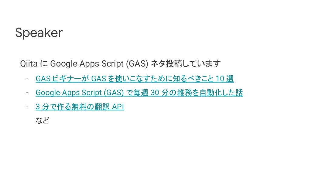 Qiita に Google Apps Script (GAS) ネタ投稿しています - GA...