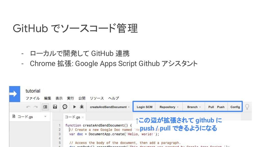 GitHub でソースコード管理 - ローカルで開発して GitHub 連携 - Chrome...