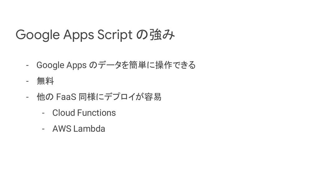 Google Apps Script の強み - Google Apps のデータを簡単に操作...