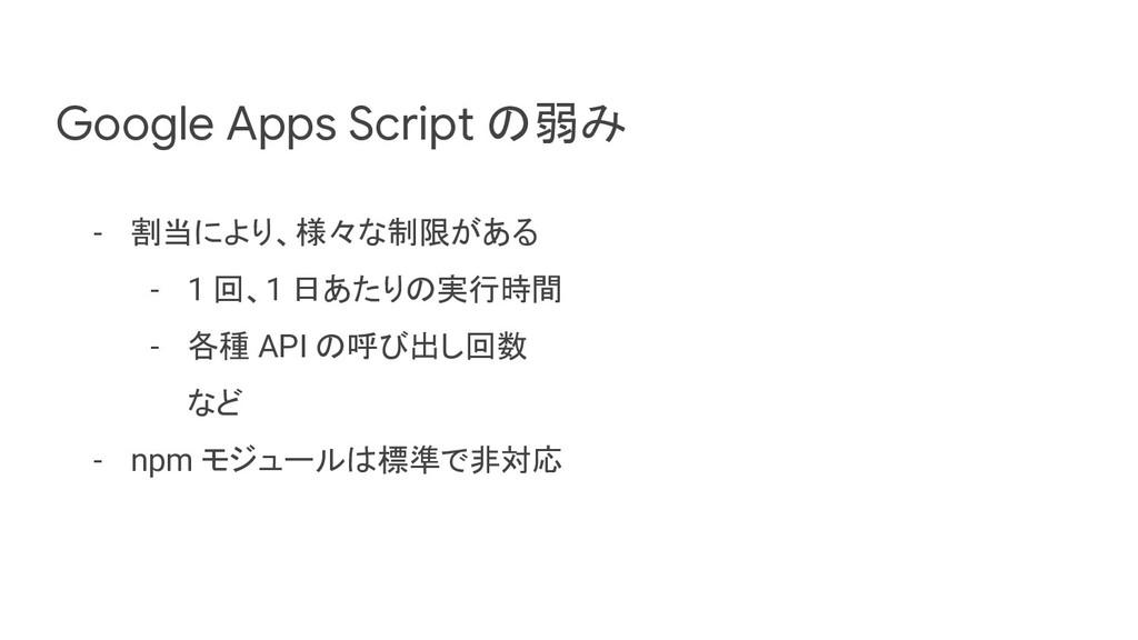 Google Apps Script の弱み - 割当により、様々な制限がある - 1 回、1...
